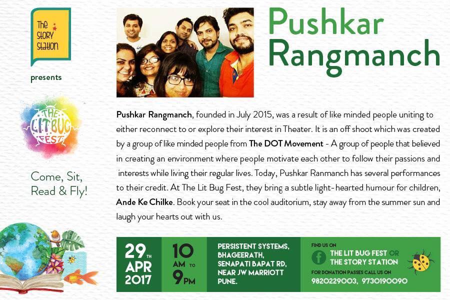 Pushkar Rangmanch