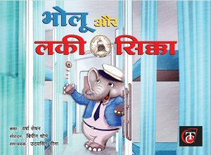 Buy Bholu and the Lucky Coin (Hindi)