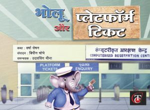Buy Bholu and the Platform Ticket (Hindi)