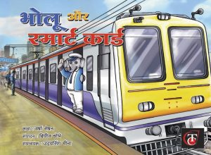 Buy Bholu and the Smart Card (Hindi)