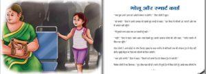 Bholu aur Smart Card