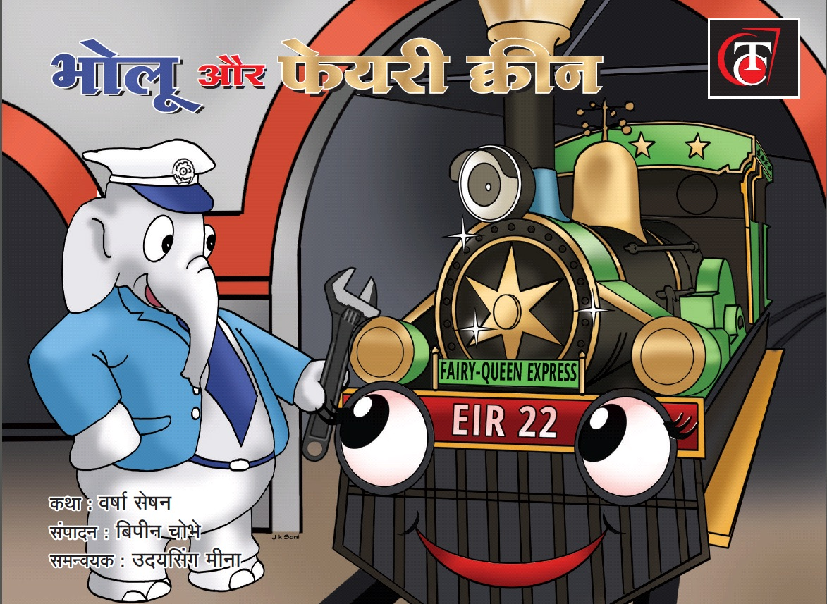 Buy Bholu and the Fairy Queen (Hindi)
