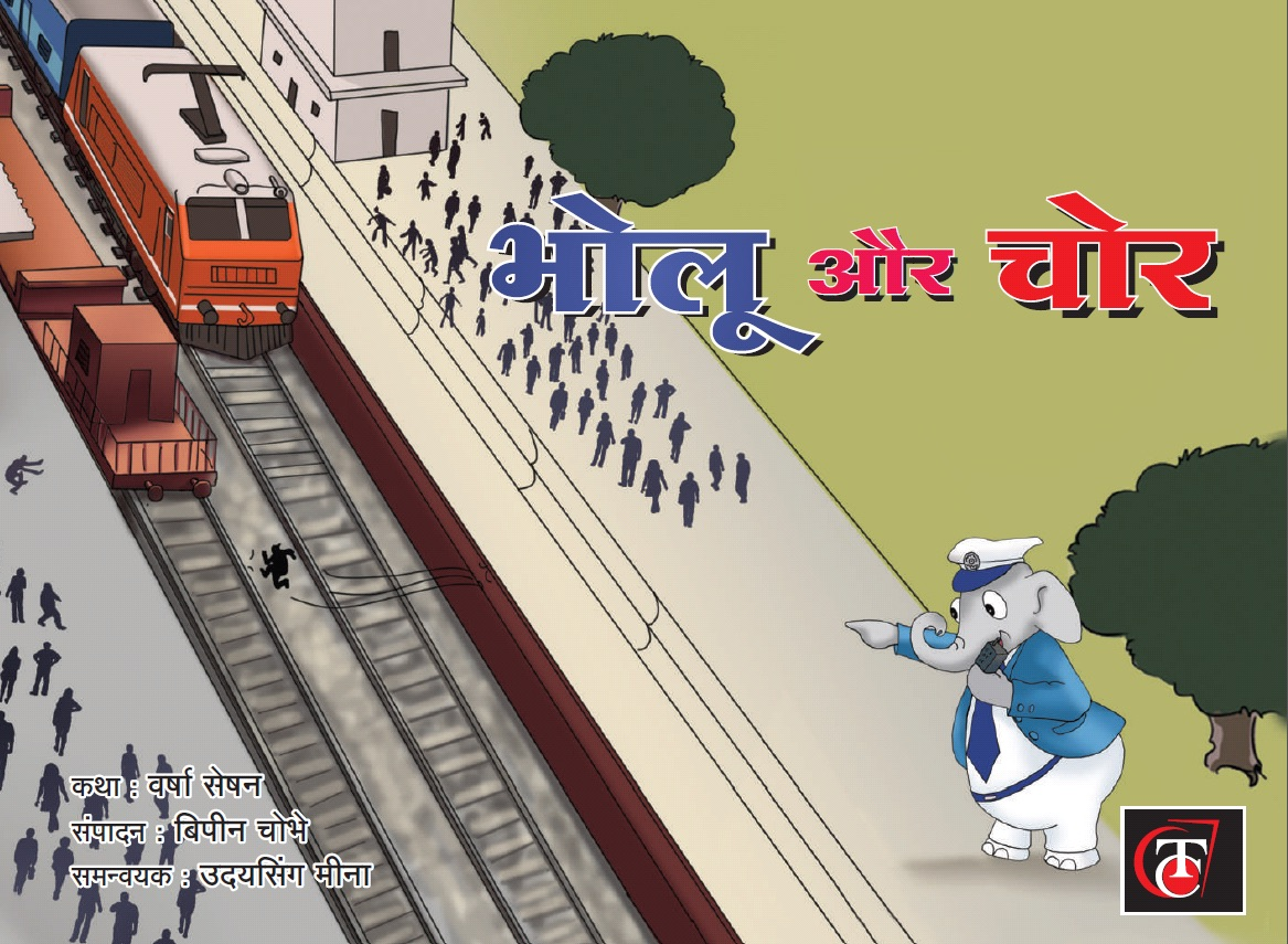 Buy Bholu and the Thief (Hindi)