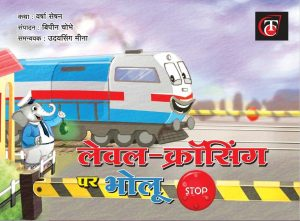 Buy Bholu at the Level Crossing (Hindi)