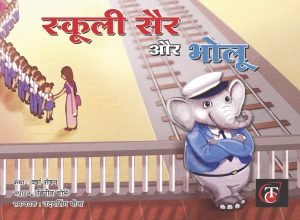 Buy Bholu at the School Excursion (Hindi)