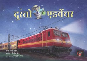 Buy Duronto Adventure (Hindi)