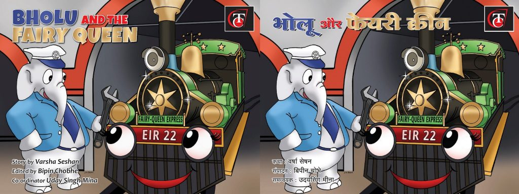 Bholu and the Fairy Queen - the sixth railway adventure for young readers