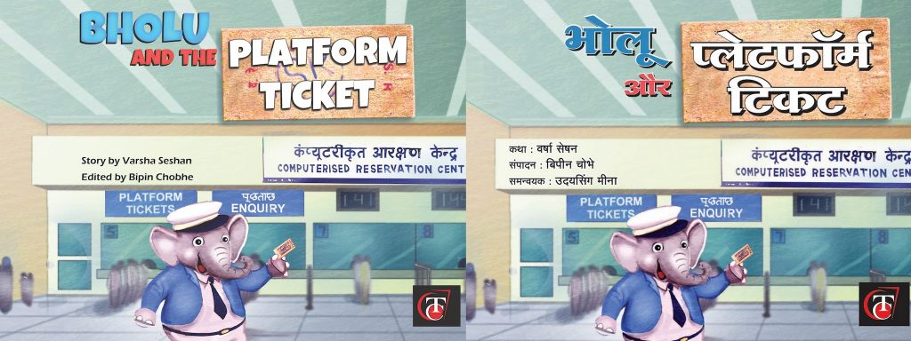 Bholu and the Platform Ticket - the fourth railway adventure for young readers