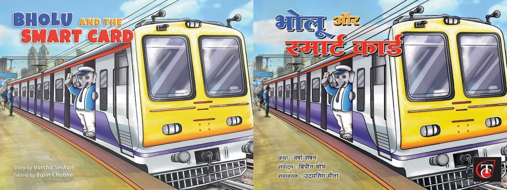 Bholu and the Smart Card - the fifth railway adventure for young readers