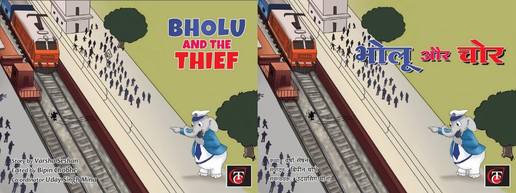 Bholu and the Thief - the seventh railway adventure for young readers