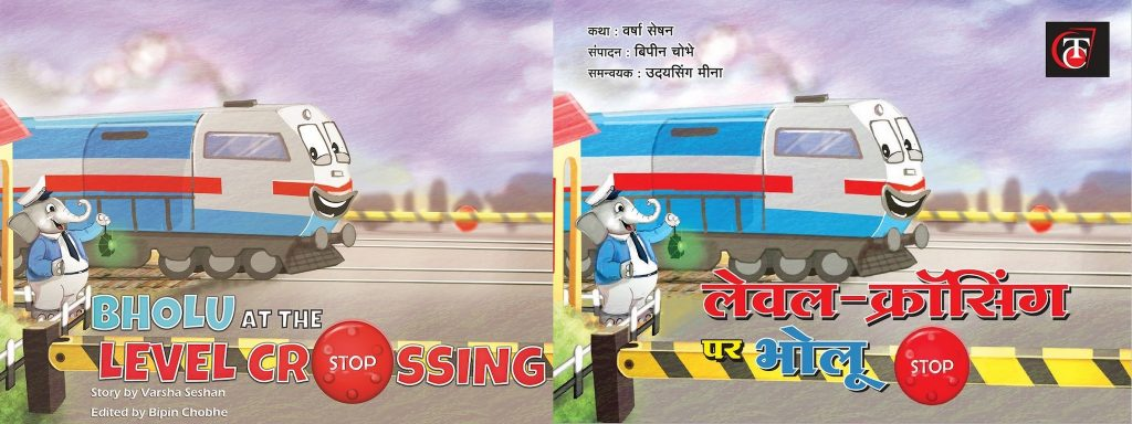 Bholu at the Level Crossing - the first railway adventure for young readers