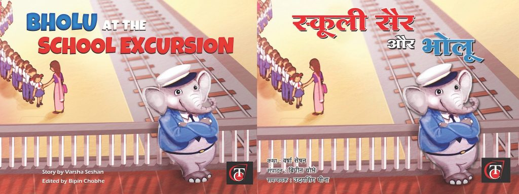 Bholu at the School Excursion - the third railway adventure for young readers