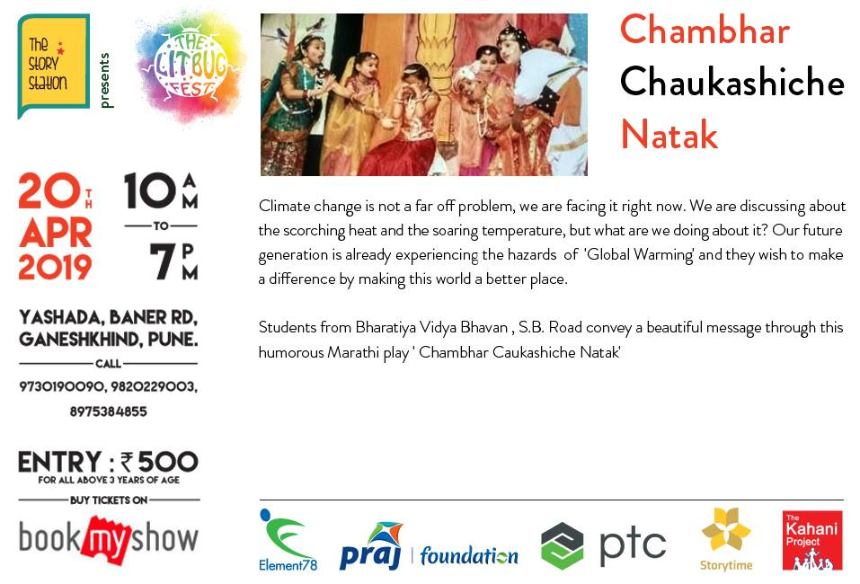Lit Bug promotion of a Marathi play by students from Bharatiya Vidya Bhwawan