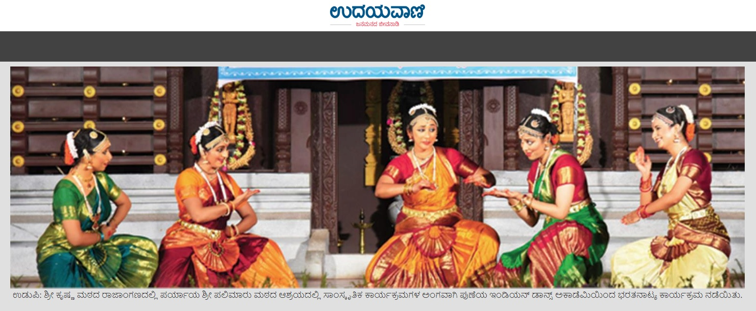Picture of the Academy of Indian Dances, printed in Udayavani (Udupi) newspaper on 30 April 2019